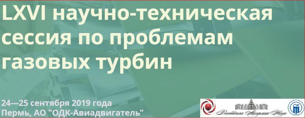 Сессия РАН по газовым турбинам 2019_баннер