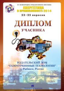 Diplom Energy-2014_SMI_web.indd