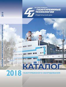 Catalogue GTT_2018_obl