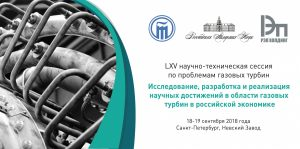 Сессия РАН по газовым турбинам 2018_Баннер
