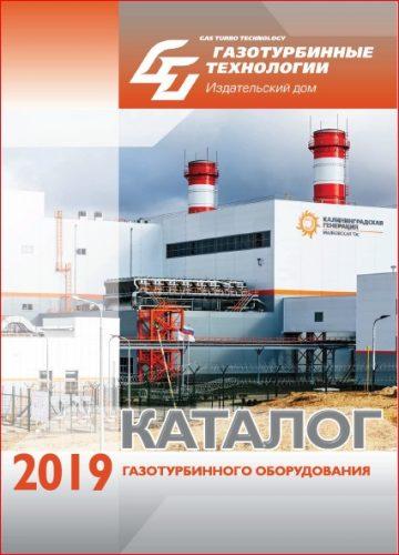 Catalogue_GTT_2019_obl