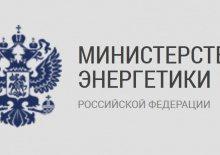Минэнерго РФ_лого