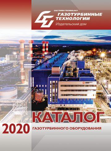 Catalogue GTT-2020
