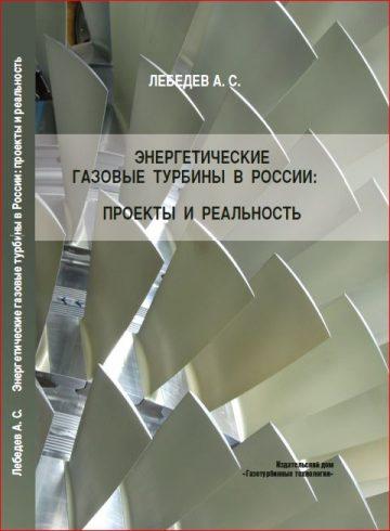 Лебедев_Обложка