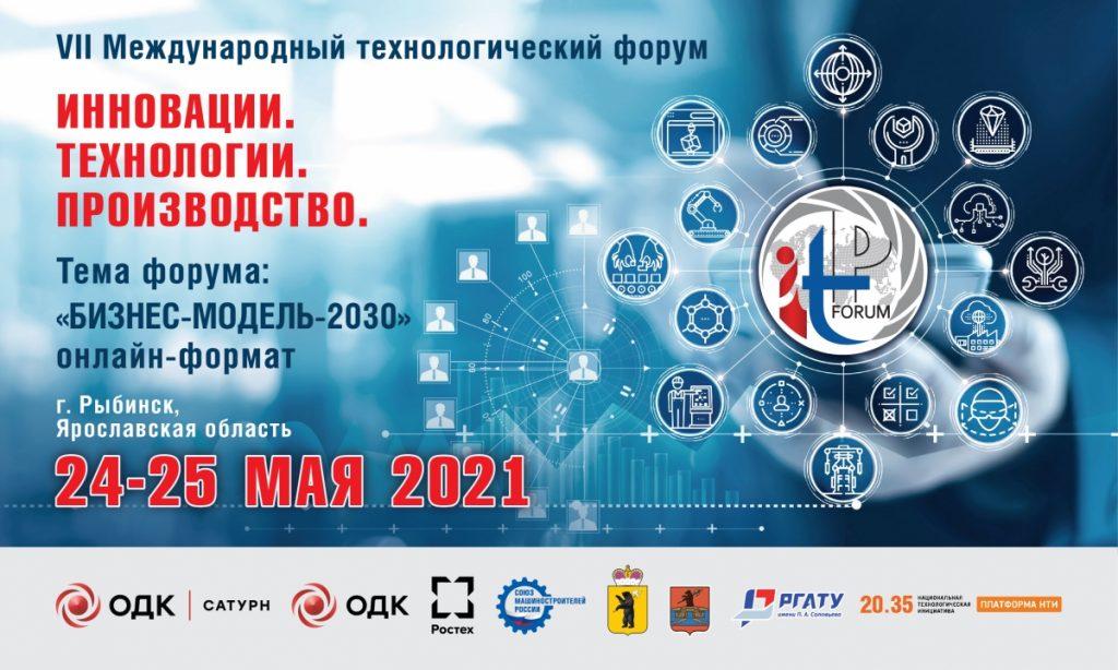 Форум_Инновации.Технологии.Производство-2021_Баннер_